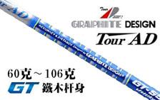 Tour AD GT