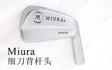 Miura 1957细刀背